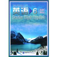 英语选修模块6高中英语选修六高中英语选修5北师大版高中课本教材教科书北京师范大学版高二2