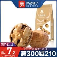 良品铺子 云南核桃200g*1袋坚果干果特产零食休闲零食小袋装