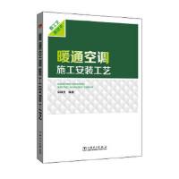 【新书店正版】暖通空调施工安装工艺 李联友 中国电力出版社