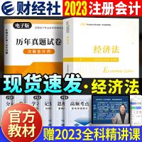 注册会计师2021官方教材 经济法 注册会计师教材2021 2021年注册会计师教材 经济法 注会2021 cpa教材2