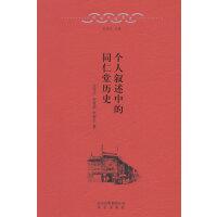 北京口述历史1 个人叙述中的同仁堂历史