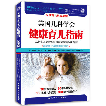 美国儿科学会健康育儿指南崔玉涛主审并推荐!附赠美国儿科学会推荐使用的《儿童家庭急救法》拉页。美国儿科学会是全球备受尊敬的儿童养育和儿童健康机构,为中国父母提供可信赖的育儿指导。