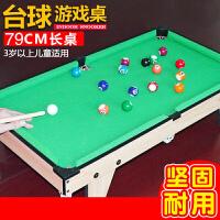 儿童桌球台球玩具大号家用3-4-5-6周岁益智7岁男孩子男宝宝10岁e6p