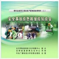 原装正版 企业安全生产培训 安全事故应急救援应知应会 2CD-ROM 安全教育光盘
