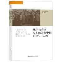 正版促销中xz~1895-1949-战争与革命交织的近代中国 9787300188874 [美]沙培德 中国人民大学出