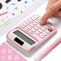 学生计算器小号迷你计算机个性创意时尚小清新小型小便携随身女生可爱粉色学生计算机器机算记算机韩国糖果色