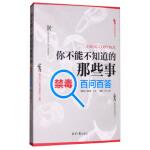 你不能不知道的那些事:禁毒百问百答 曲晓光,李庆安 北京日报出版社