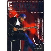 【正版包邮】 实战电吉他名曲教程 李全,刘军,王迪平 编著 湖南文艺出版社 9787540445362