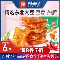 【良品铺子-平江泡泡干75g×1袋】豆干特产香辣豆皮零食小吃