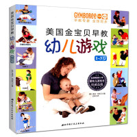 美国金宝贝早教幼儿游戏 1-2-3岁 婴幼儿启蒙早教书 亲子教育互动 儿童智力潜能开发 1到3岁宝宝读物教辅 自闭症儿童