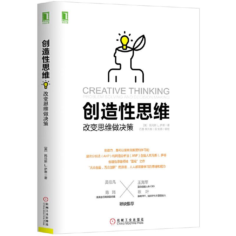 """创造性思维:改变思维做决策 层次分析法和网络分析法创始人萨蒂经典作品,创造性思维领域""""圣经""""之作!创造性思维不是灵机一动的耍酷和逞能,而是凭持续的刻意练习方能获得的专门技能,这本书以引人入胜的界面带领读者踏上创造性思维的精进之阶"""