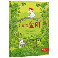 童话森林(第三辑)小猩猩金刚