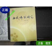 【二手旧书9成新】西域佛教研究 /陈世良 新疆美术摄影出版社