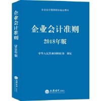 企业会计准则(2018年版)企业会计准则指定培训教材 立信出版社