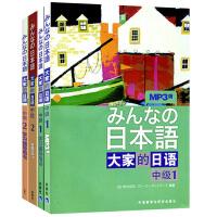 大家的日语(中级)+学习辅导用书1+大家的日语(中级)+学习辅导用书2【全4册】