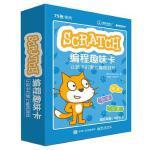 Scratch编程趣味卡:让孩子们爱上编程游戏 (美)Natalie Rusk(娜塔莉・腊斯克) 9787121330