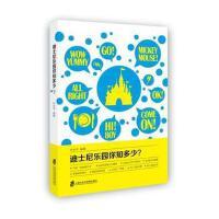 迪士尼乐园你知多少 正版 叶永平 9787552014105