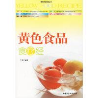 黄色食品食疗经 王增 中国妇女出版社