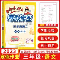 黄冈小状元暑假作业三年级语文 三升四通用版2021新版