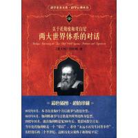 关于托勒密和哥白尼两大世界体系的对话(科学素养文库.科学元典丛书)(电子书)
