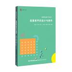 前置教学的设计与操作(新理念教学丛书)