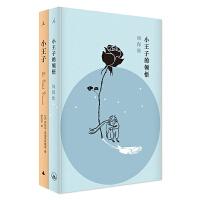 小王子的领悟(理想阅读伴侣,《小王子的领悟》+《小王子》套装合辑)
