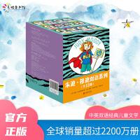 《朱迪・穆迪双语系列》(全12册)