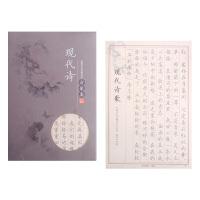 绍泽文化 硬笔书法临摹字帖诗歌集/现代诗XDS-03463 当当自营