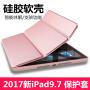 2017新款iPad保护套iPad9.7寸硅胶软壳 苹果平板电脑A1822皮套 全包防摔保护壳 休眠唤醒 air3支架外壳