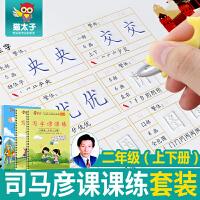 猫太子司马彦写字课课练二年级套装凹槽练字帖本小学生儿童练字板