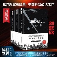 三体/三体2/三体3(典藏版) 刘慈欣 亚洲首位雨果奖得主 十届银河奖得主