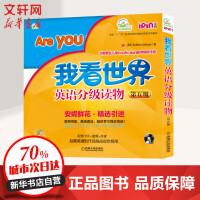 安妮花 我看世界英语分级读物 第五级 6-7-8-9岁 10-11-12-13岁 儿童英语学习 少儿英语读物