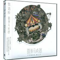 新华书店正版 圆形马戏团 包话妙CD