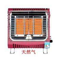 天然气燃气取暖器家用烤火炉液化气速热便携式迷你取暖炉壁挂式