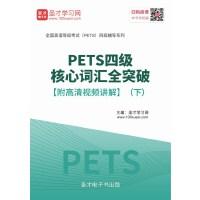 2020年PETS四级核心词汇全突破【附高清视频讲解】(下).