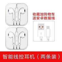 七夕礼物 适用于X9 X7 X6plus X20 y67 vivo耳机 入耳式耳塞 【特惠两条装】线控带麦+送安卓数线
