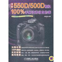 佳能550D/500D相机100%手册没讲明白的事,栩睿视觉,机械工业出版社9787111362715
