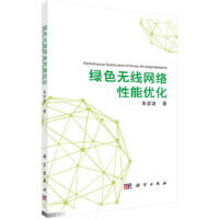 【正版全新直发】绿色无线网络性能优化 朱容波 9787030527400 科学出版社