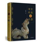 【正版现货】清宫档案话玉器 李宏为 9787568056151 华中科技大学出版社