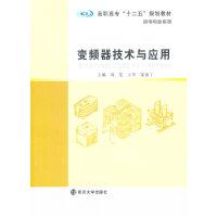 """高职高专""""十二五""""教材 机电专业系列 变频器技术与应用"""