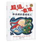 天星童书・全球精选绘本・超级查理系列・超级查理和失踪的圣诞老人