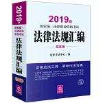 司法考试2019 2019年国家统一法律职业资格考试法律法规汇编(应试版)