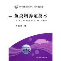 鱼类增养殖技术(毛洪顺) 毛洪顺 9787109206595