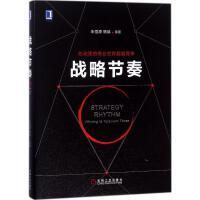 战略节奏 机械工业出版社