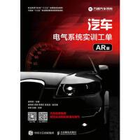 汽车电气系统实训工单(AR版) 9787115509048 梁学宏 人民邮电出版社