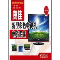 康佳新型彩色电视机电路图集,韩国民,电子工业出版社9787121117206