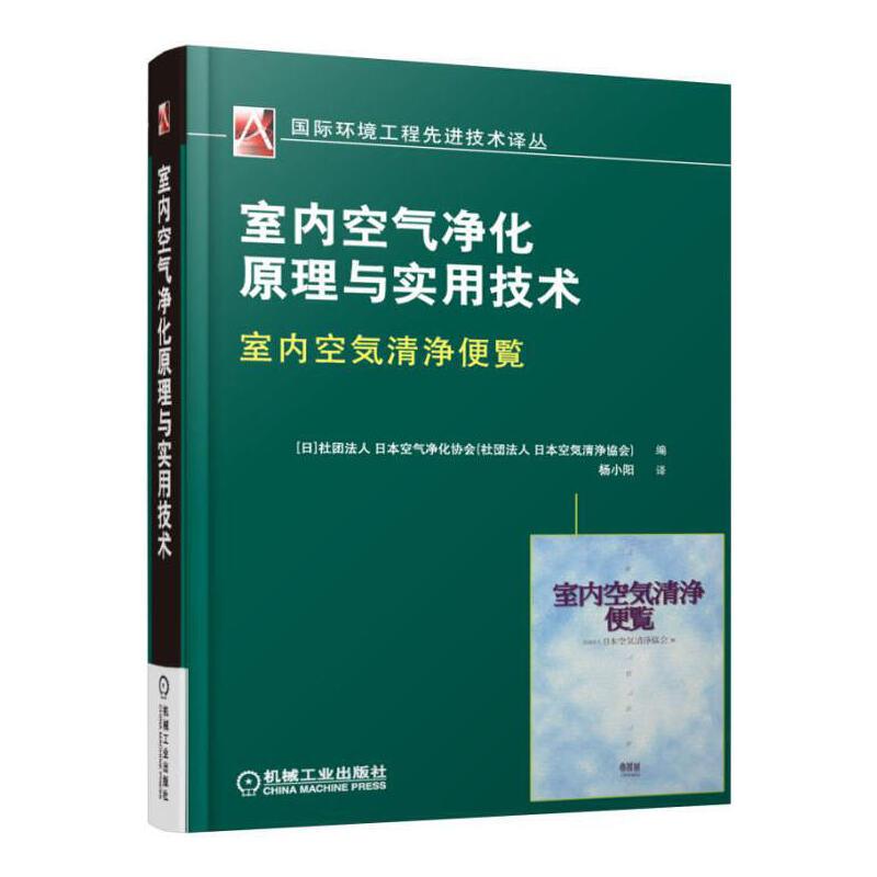 室内空气净化原理与实用技术 本书提供了全面的室内空气净化理论与实际的解决方案,用工具书的形式提供全面的介绍
