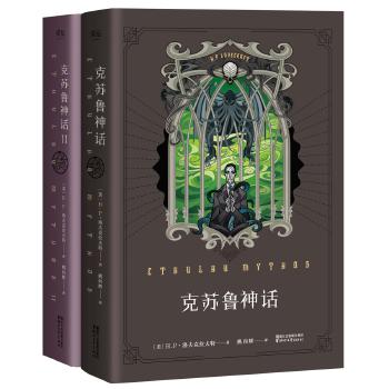 克苏鲁神话(全2册)(pdf+txt+epub+azw3+mobi电子书在线阅读下载)