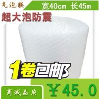 加厚泡泡纸 大泡气泡膜 防震泡沫 大气泡充气袋40cm包装袋