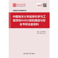 2020年中国海洋大学信息科学与工程学院940计算机网络与安全考研全套资料/940/2019考研配套教材 研究生考试
